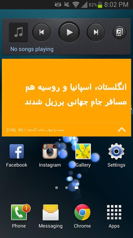 FarsiBoard