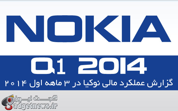 nokia q1 2014 results