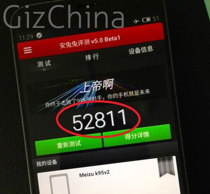 Meizu-MX4-benchmark-1