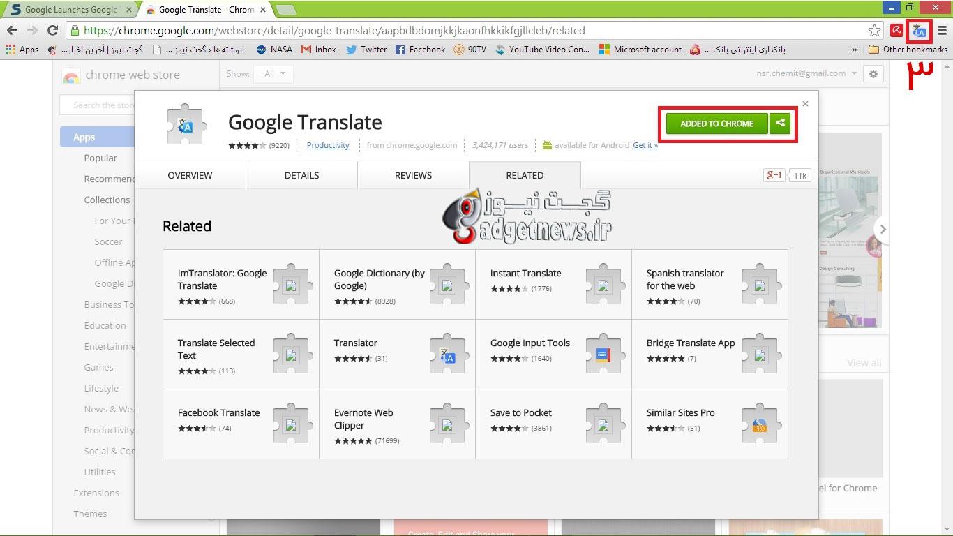 دانلود مترجم کروم