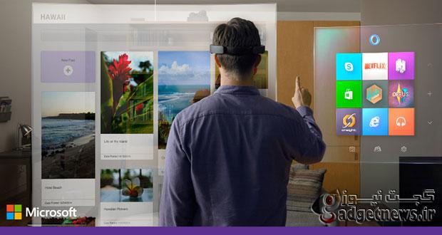 ویندوز هولوگرافیک ، دروازه ورود مایکروسافت به دنیای واقعیت افزوده