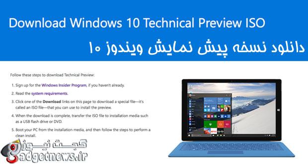 پاسخ مثبت مایکروسافت به درخواست ایرانیان : تقویم فارسی به ویندوز ۱۰ می آید