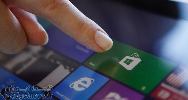 دسترسی به فروشگاه ویندوز مایکروسافت برای کابران ایرانی میسر شد