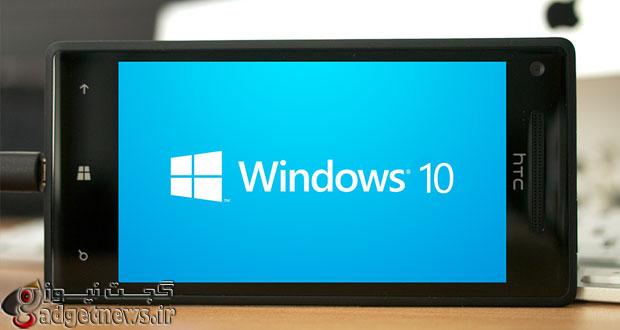 انتشار اسکرین شات هایی جدید از نسخه موبایل ویندوز ۱۰