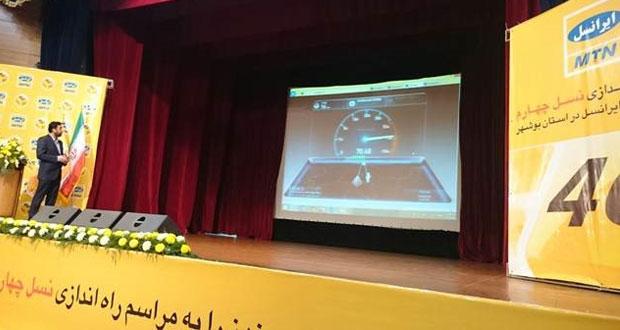 راه اندازی شبکه ۴G ایرانسل در بوشهر و عسلویه