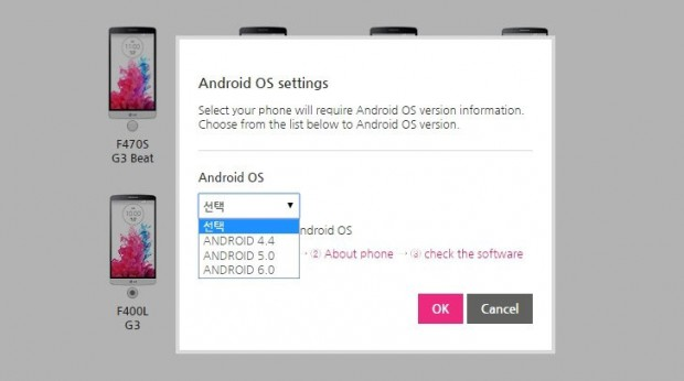 lg-android-6-update-(2)