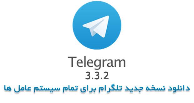 Telegram_v3.3.2