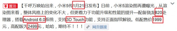 weibo-post-reveals-that-the-phone-will-be-unveiled-on-january-21st_bcb16