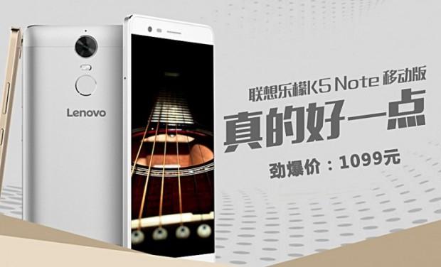 لنوو K5 Note 4