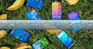 best-flagship-smartphones