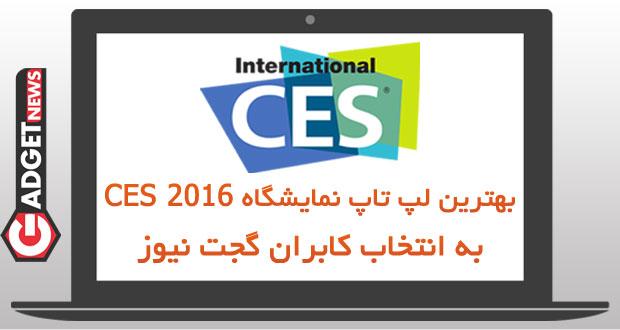best-laptop-ces-2016