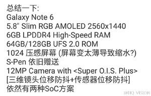 گلکسی نوت ۶ با مشخصات احتمالی صفحهی ۵.۸ اینچی، ۶ گیگابایت رم و دوربین ۱۲ مگاپیکسلی ۱