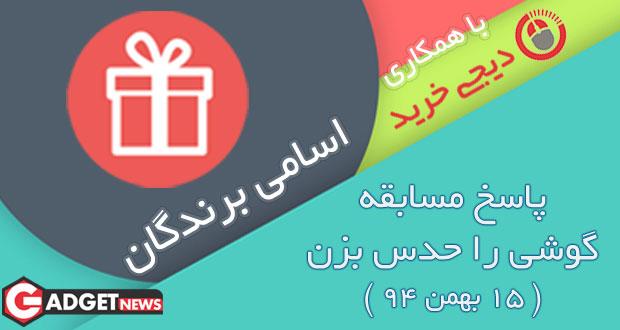 اسامی برندگان و پاسخ صحیح مسابقه ۱۵ بهمن گجت نیوز