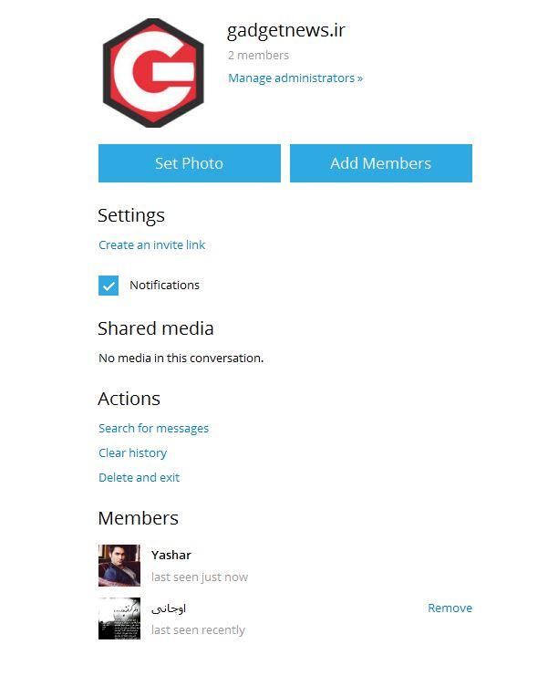 آموزش ساخت سوپر گروه در تلگرام (تصویری) ۱