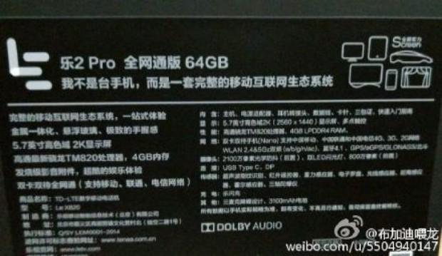 اطلاعات بیشتری از LeEco Le 2 Pro منتشر شد ۱