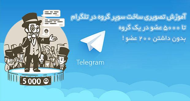 گروه نجوم تلگرام آموزش ساخت سوپر گروه در تلگرام ؛ تا ۵۰۰۰ عضو در یک گروه ...