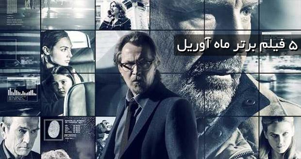 5 فیلم برتر ماه آوریل