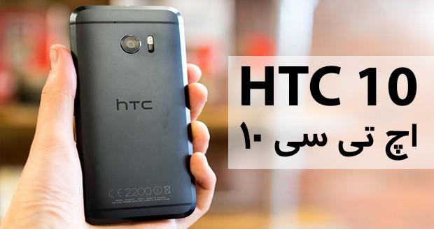 قیمت اچ تی سی 10 ( HTC 10 )