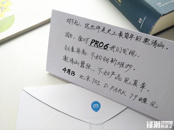 Meizu-PRO-6-invitation_5