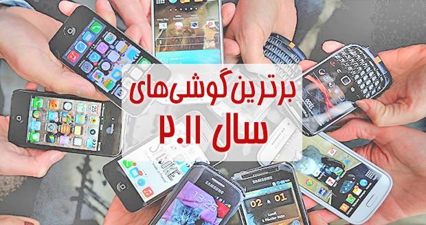 گوشی هوشمند برتر سال 2011