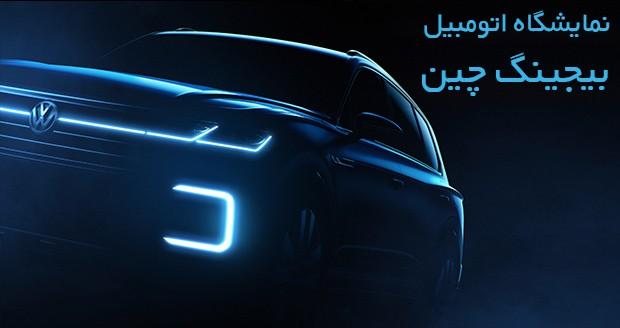 اتومبیلهای چینی نمایشگاه بیجینگ