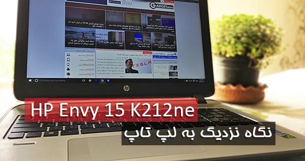 اچ پی Envy 15 K212ne