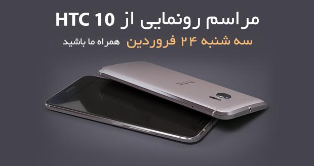 رونمایی از هندست HTC 10