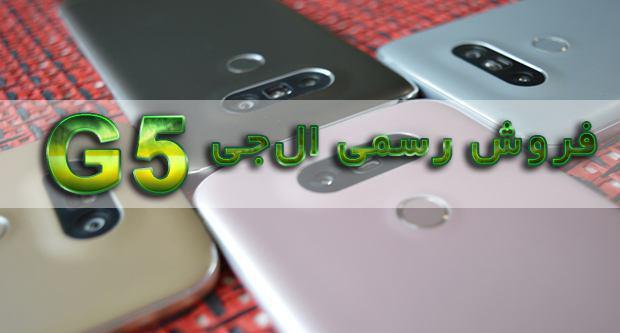 فروش رسمی موبایل الجی G5