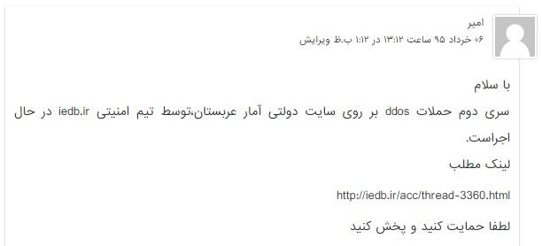 تیم امنیتی Iedb مسئولیت حمله به سایت مرکز آمار عربستان را بر عهده گرفت!