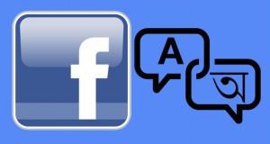 مترجم فیسبوک روزانه ۲۰۰ میلیون خط از زبانهای مختلف را ترجمه میکند