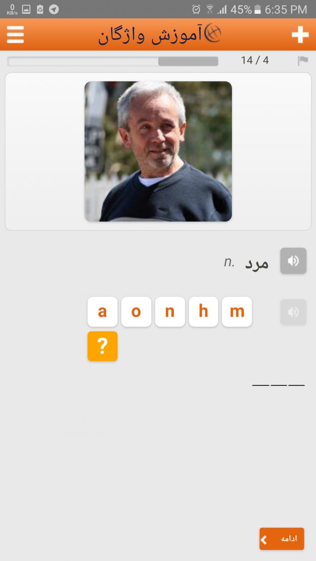اپلیکیشن Learn English Words Free