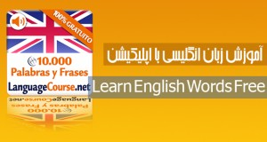 اپلیکیشن Learn English Words Free