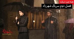فصل دوم سریال شهرزاد