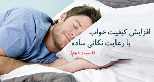 افزایش کیفیت خواب