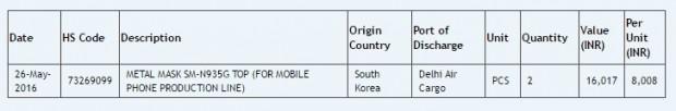 فبلت گلکسی نوت ۷ اج در لیست واردات هند دیده شد