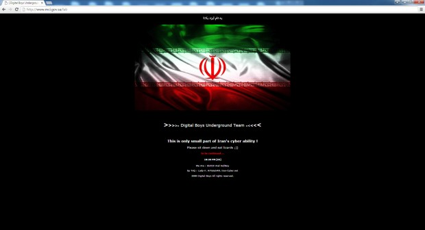 هک سایت وزارت صنعت و تجارت عربستان