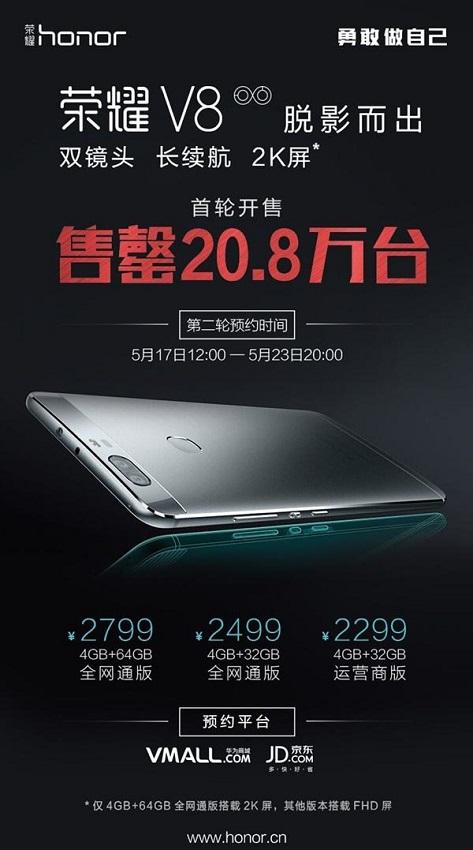 فروش گوشی Honor V8