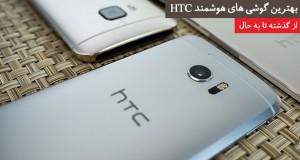 بهترین گوشیهای هوشمند HTC