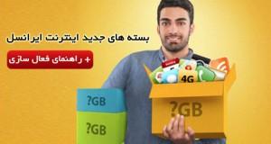 بسته های جدید اینترنت ایرانسل