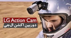 دوربین اکشن الجی