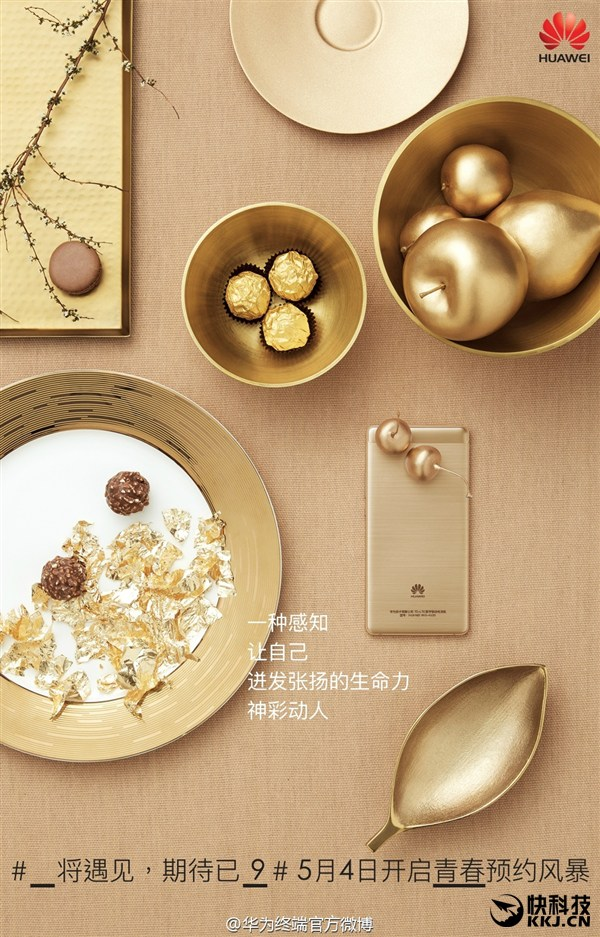 هواوی جی 9 (Huawei G9)