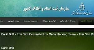 سایت ثبت اسناد و املاک کشور هک شد!