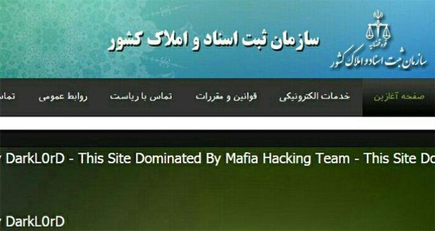 هک سایت سازمان ثبت اسناد