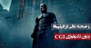 تکنولوژی CGI