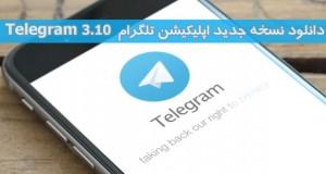 تلگرام 3.10.0