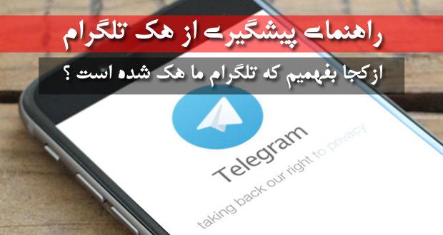 راهنمای پیشگیری از هک تلگرام