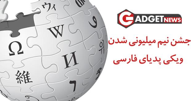 500 هزارتایی شدن مقالات ویکی پدیای فارسی