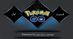 بازی Pokemon‌ Go