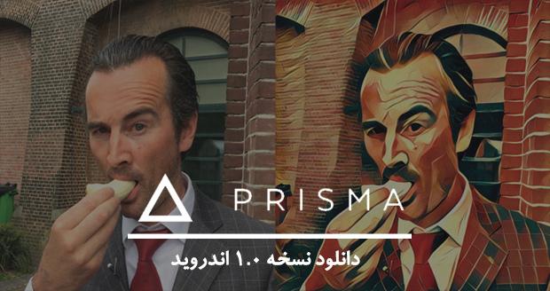 دانلود Prisma 1.0 اندروید