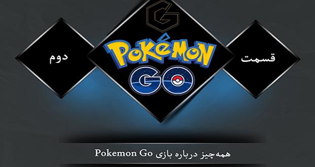 بازی Pokemon Go